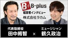B-plusインタビュー記事