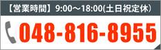 TEL.048-816-8955 【営業時間】9:00~18:00(土日祝定休)